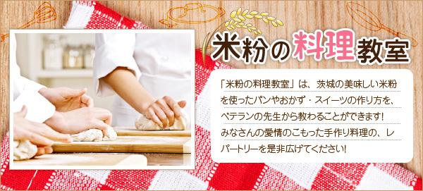 「米粉の料理教室」は、茨城の美味しい米粉を使ったパンやおかず・スイーツの作り方を、ベテランの先生から教わる事が出来ます!みなさんの愛情のこもった手作り料理の、レパートリーを是非広げてください!